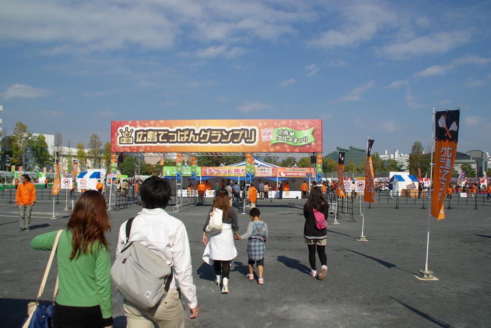 広島てっぱんグランプリ1
