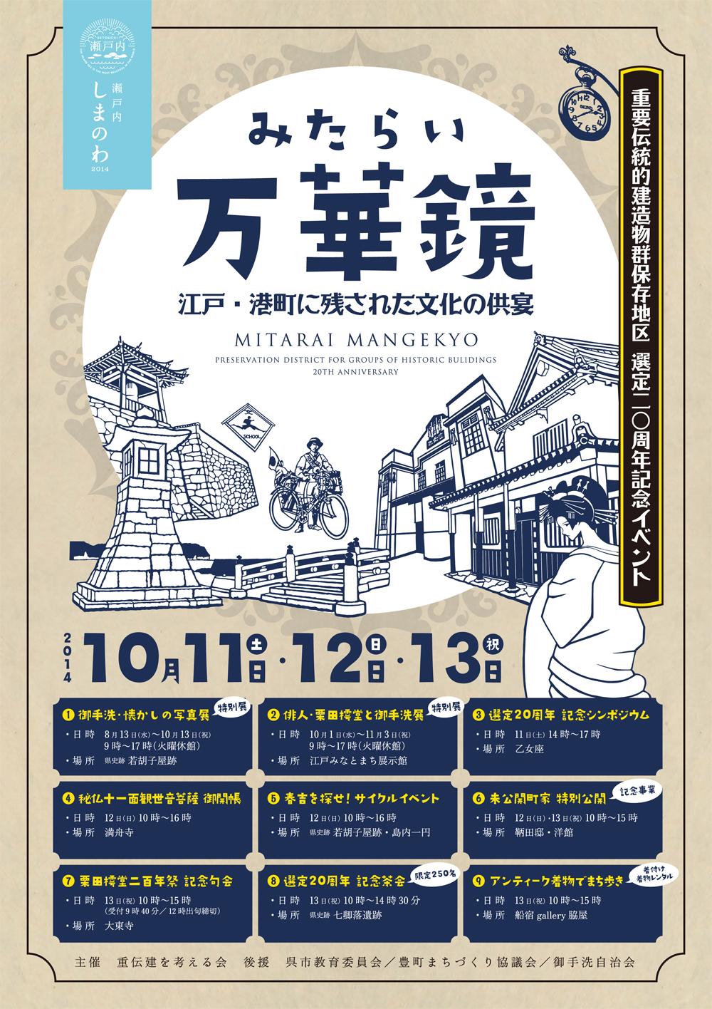 江戸時代の町並み丸ごと保存地区の御手洗(みたらい)で「みたらい万華鏡」開催