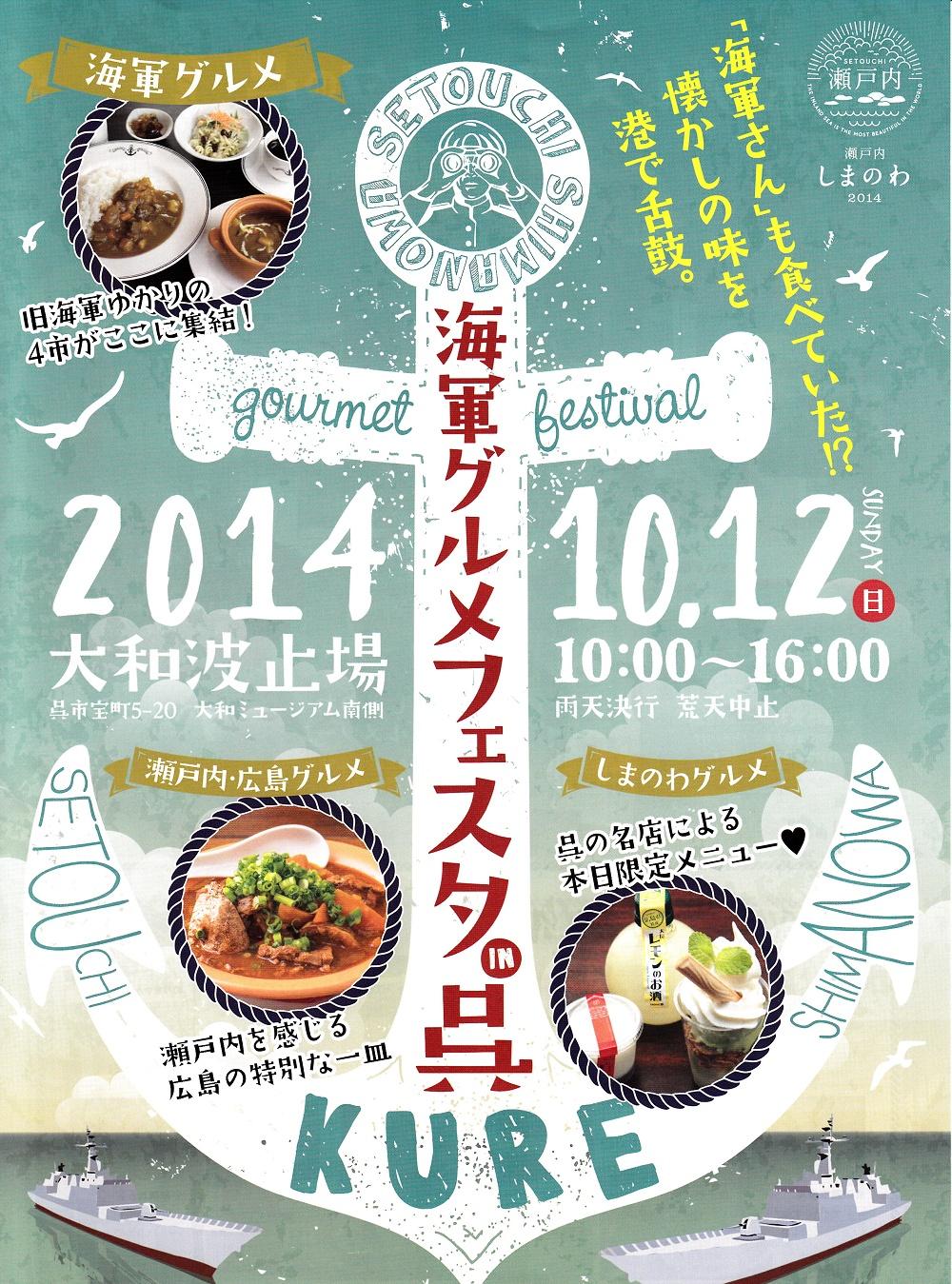海軍さんが愛したグルメと広島・瀬戸内ご当地グルメの祭典