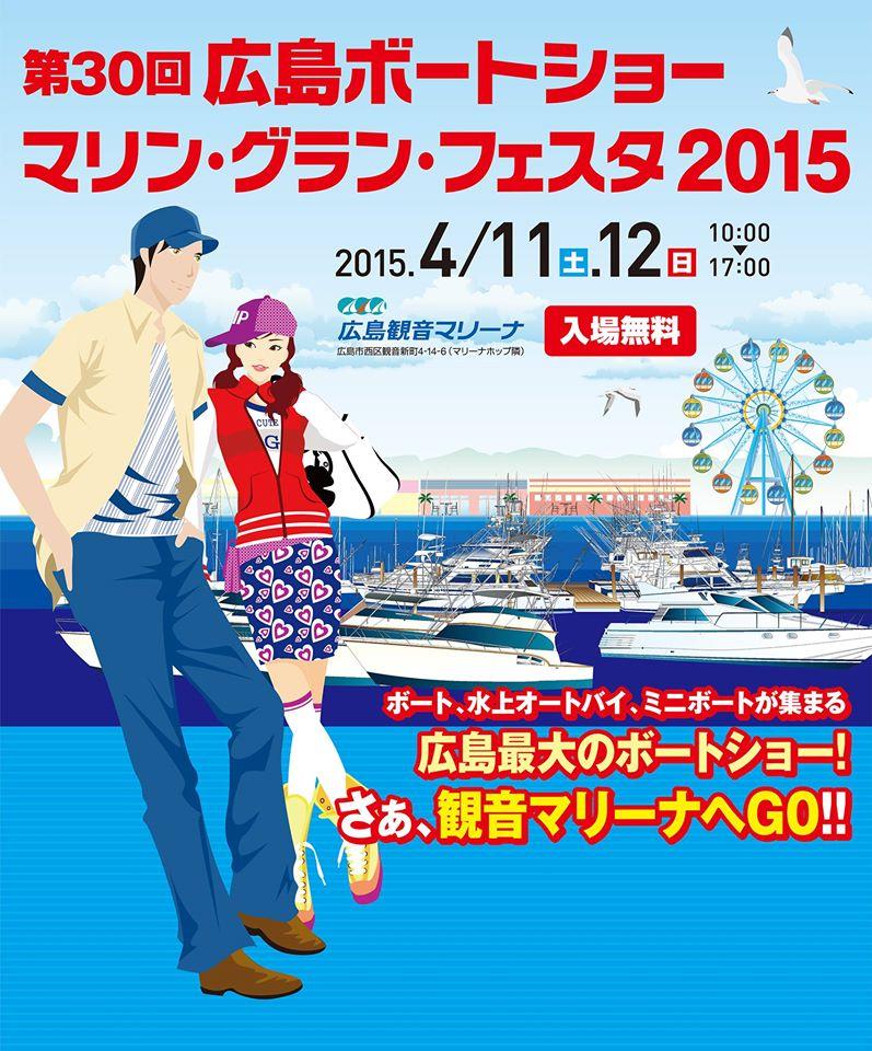 今年で30回目 広島最大のボートショーが開催されます