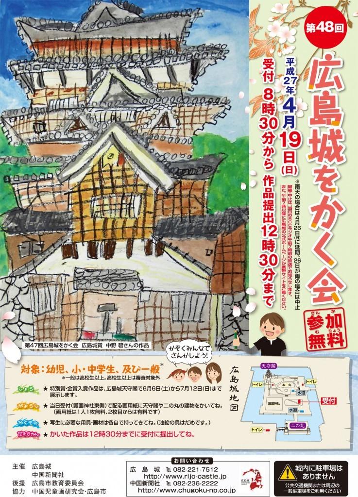 広島城をキャンバスに収める 春の写生大会