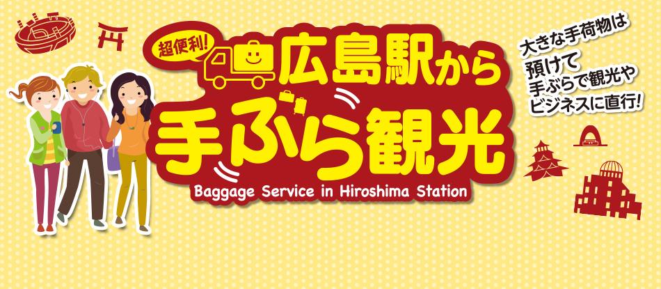 手荷物をホテルへ配送 手ぶらで広島観光