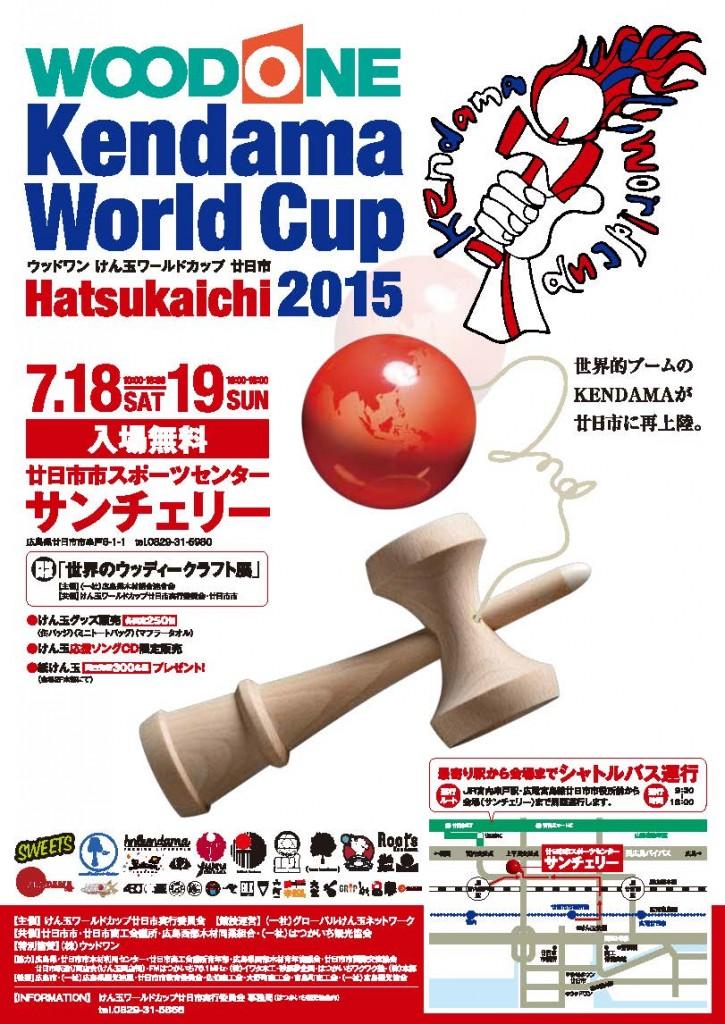 広島で「けん玉ワールドカップ 廿日市2015」明日開幕