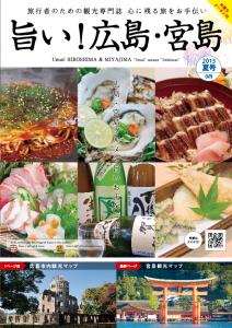 広島観光グルメ「旨い!広島・宮島」2015年夏号