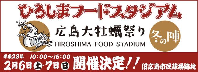 1万人の巨大牡蠣鍋が登場するひろしまフードスタジアム