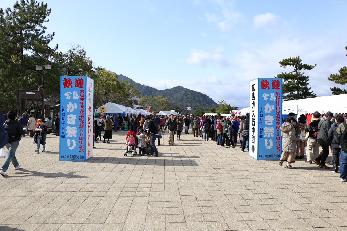 旬を楽しむ「宮島かき祭り」が開催されました