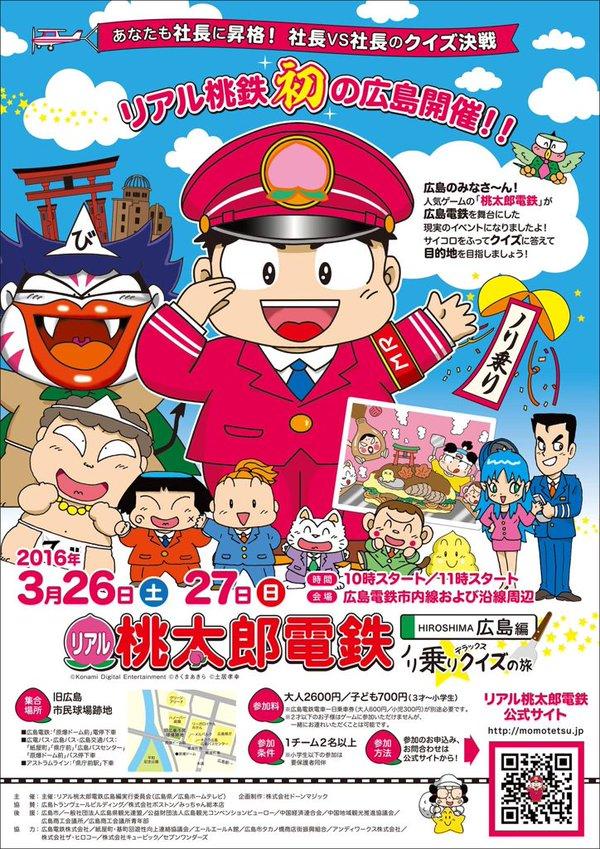 あの桃太郎電鉄がゲームから飛出し、広島を舞台にリアル桃鉄