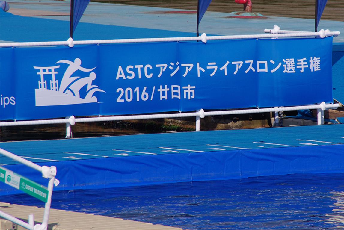 ASTC アジアトライアスロン選手権 2016/廿日市が開催中です
