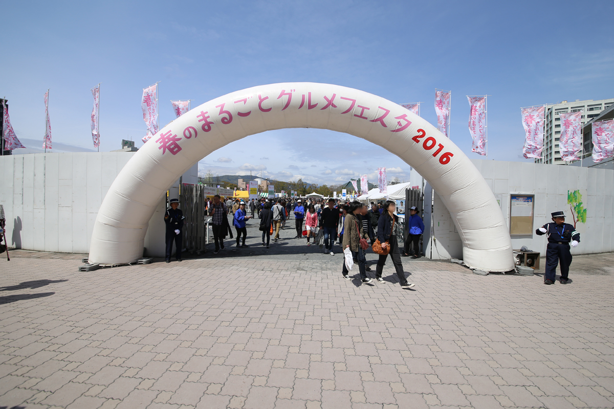 春のまるごとグルメフェスタ 2016開催