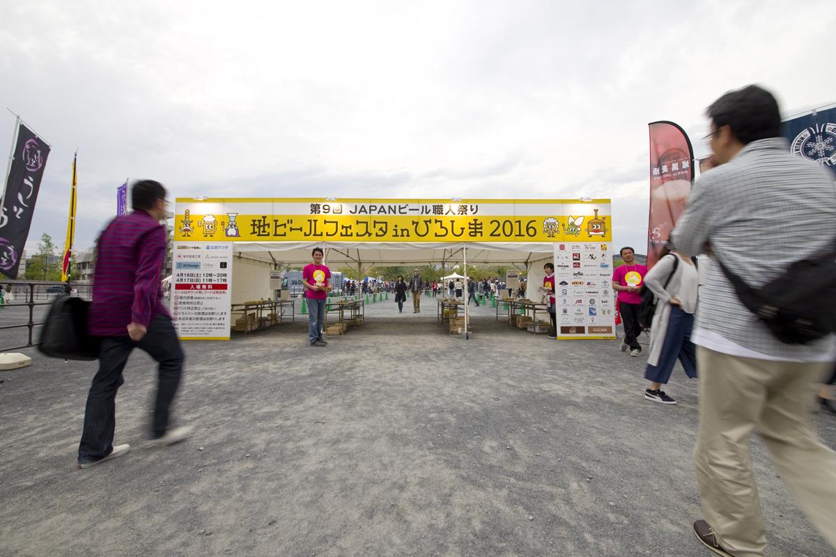 地ビールフェスタ in 広島 2016が開催されました