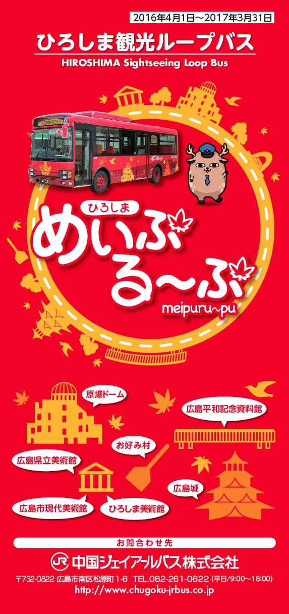 めいぷる〜ぷバスの公式パンフレット 「旨い!広島・宮島」とコラボ企画