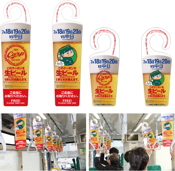 【広島カープ×路面電車】つり革に生ビール無料券が