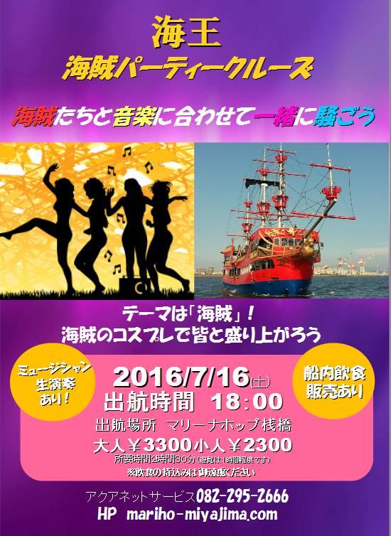 海賊船に乗って瀬戸内海でダンスパーティクルーズ
