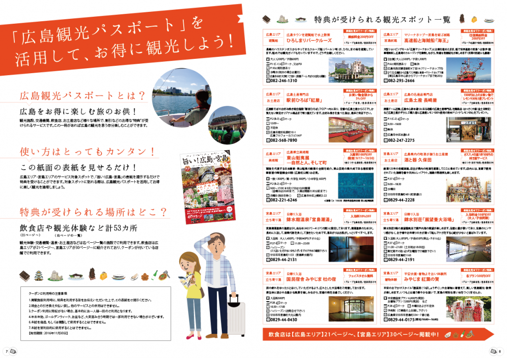 広島観光パスポート2016年秋号