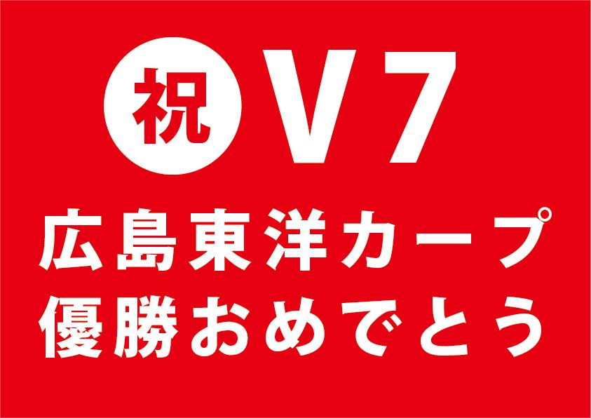 広島東洋カープ優勝1