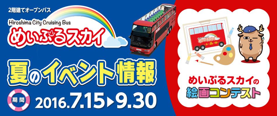 親子ペアでお得!2階建てオープンバス「めいぷるスカイ」乗車企画は今月末まで