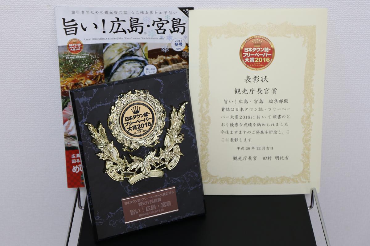 日本タウン誌・フリーペーパー大賞2016にて観光庁長官賞受賞