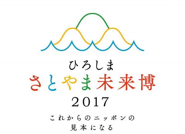 広島県で里山の魅力を発見「ひろしまさとやま未来博2017」