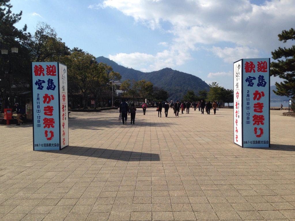 宮島で冬の味覚を楽しむ「牡蠣祭り」が開催されます