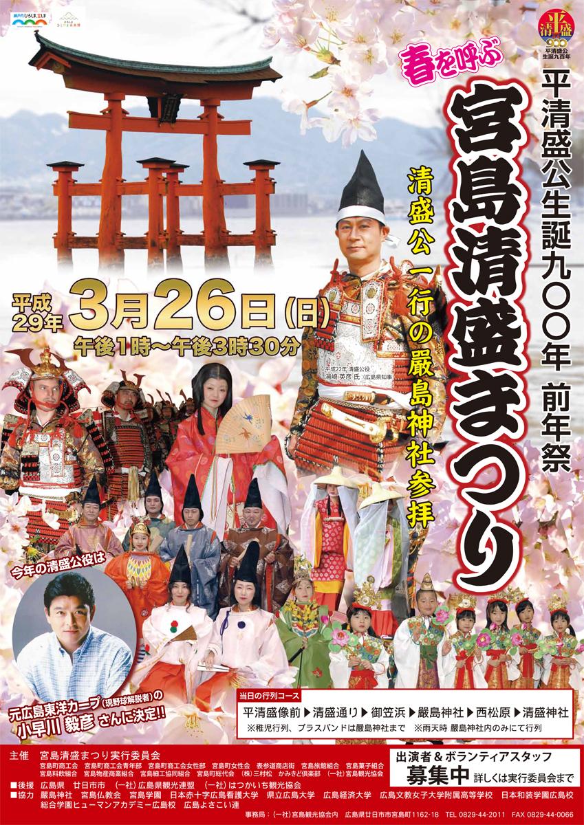 2017年は元広島カープの小早川さんが清盛役に 「宮島清盛まつり」