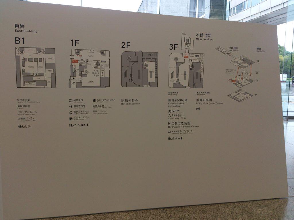 広島平和記念資料館 東館が4/26リニューアルオープン