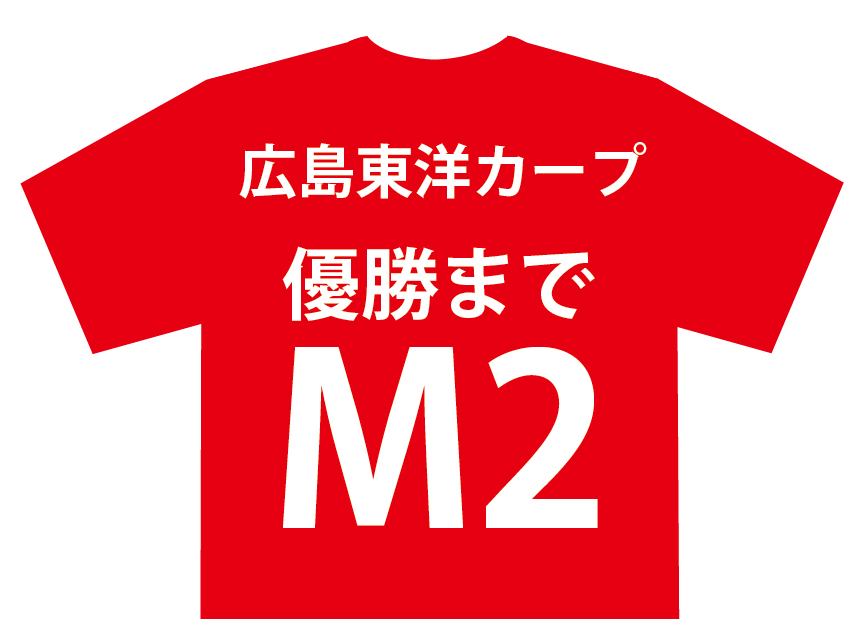 広島カープ「ビールかけTシャツ」2017年も販売!