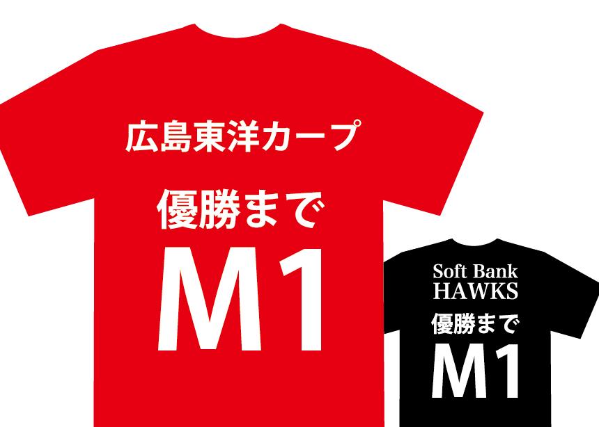 広島カープ、ついにM1!ソフトバンクもM1でセパ同日優勝の可能性