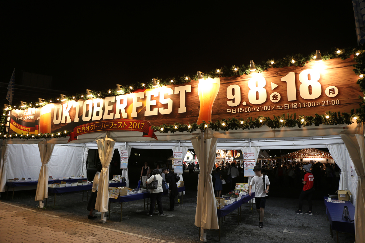 ドイツビールの祭典「広島オクトーバーフェスト」始まる