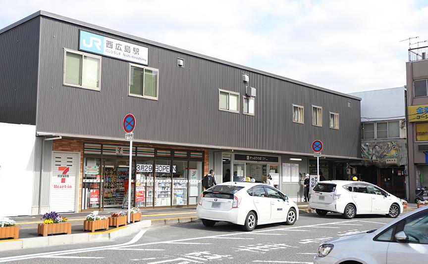 広島 駅 西
