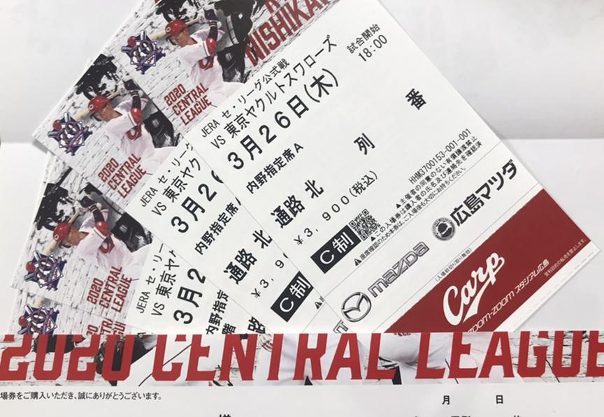 チケット 広島 カープ