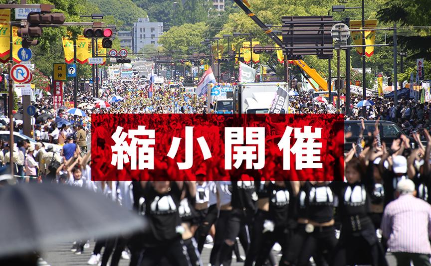 2021年フラワーフェスティバルは開催もパレードやメインイベント等は ...